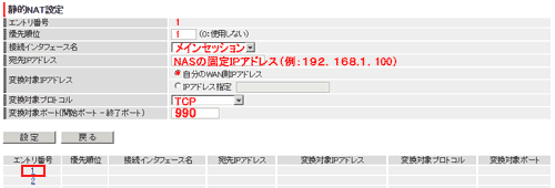 FTPサービスタブ