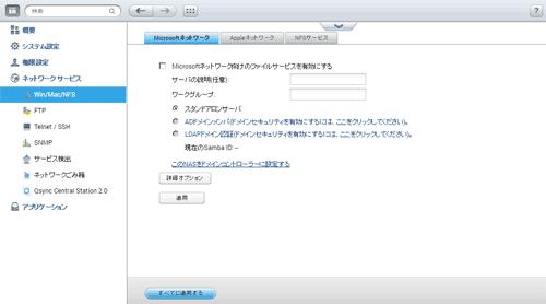 Win/Mac/NFSの設定